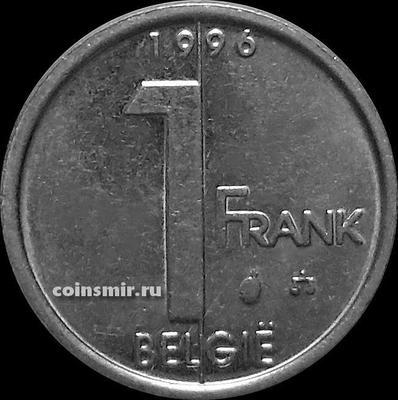 1 франк 1996 Бельгия. BELGIE.