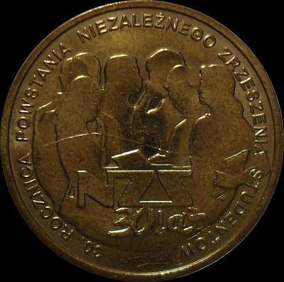 2 злотых 2011 Польша. 30 лет создания Независимого Студенческого Общества.