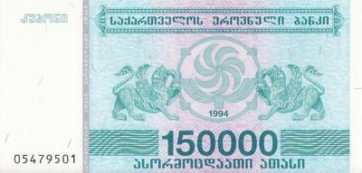 150000 лари 1994 Грузия.