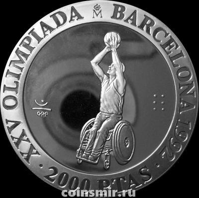 2000 песет 1992 Испания. Олимпиада в Барселоне 1992. Баскетбол на колясках.