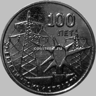 3 рубля 2020 Приднестровье. 100 лет энергетической отрасли.