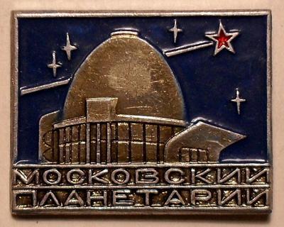 Значок Московский Планетарий.