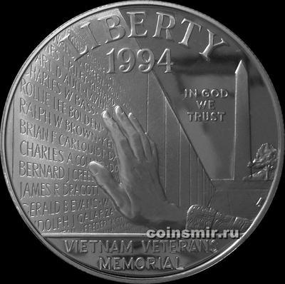 1 доллар 1994 Р США.  Мемориал ветеранам Вьетнама.