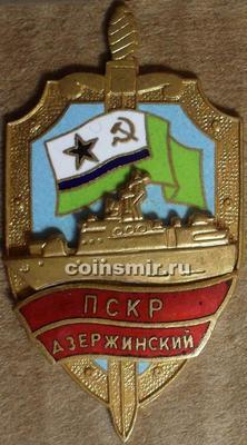 Знак ПСКР Дзержинский. Морчасти погранвойск.