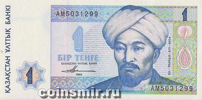 1 тенге 1993 Казахстан.