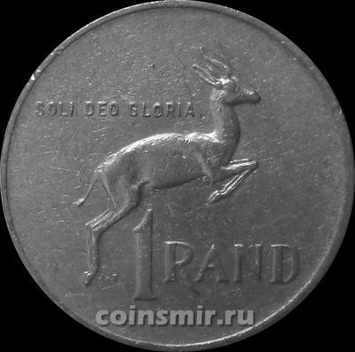 1 ранд 1983 Южная Африка.