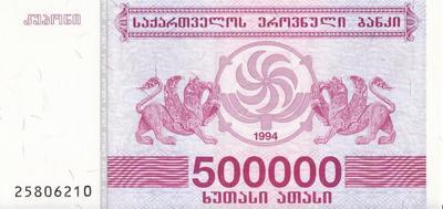 500000 лари 1994 Грузия.