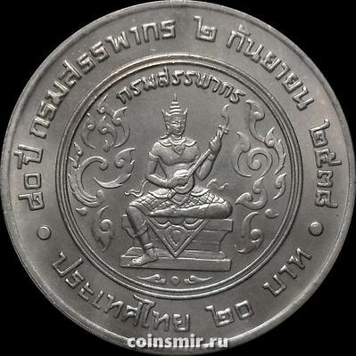20 бат 1995  Таиланд.  80-летие Департамента по доходам.