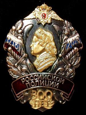 Знак 300 лет Российской полиции.