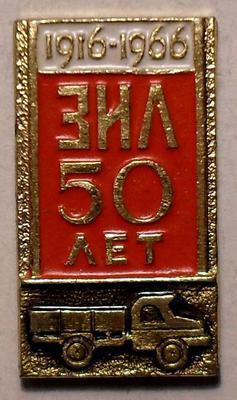 Значок ЗИЛ 50 лет 1916-1966.