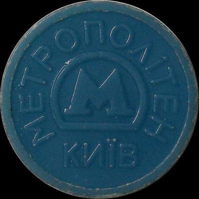 Жетон Киевского метро. Голубой.