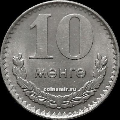 10 мунгу 1970 Монголия.