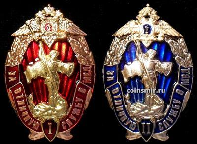 Знак За отличную службу в МВД I и II степени. Комплект из 2 знаков.