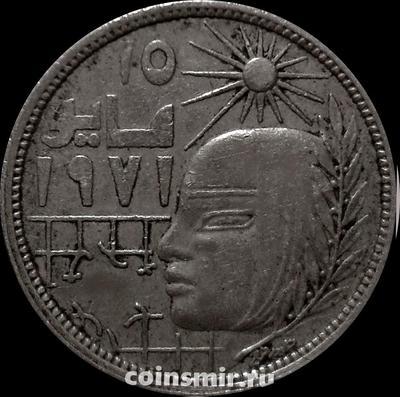 5 пиастров 1979 Египет. Революция 1971.