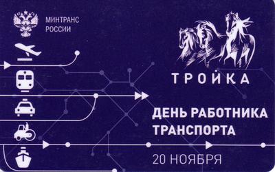 Карта Тройка 2020. День работника транспорта.
