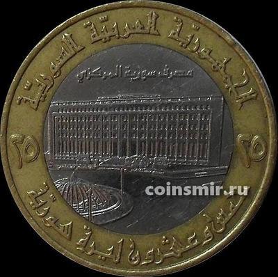 25 фунтов 1996 Сирия. Здание Центробанка.