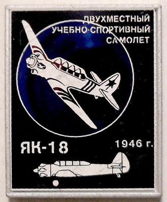 Значок Двухместный учебно-спортивный самолет ЯК-18 1946г. Ситалл.