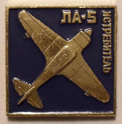 Значок Истребитель ЛА-5.