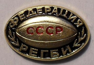 Значок Федерация регби СССР.