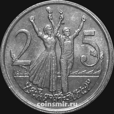 25 центов 1977 Эфиопия.