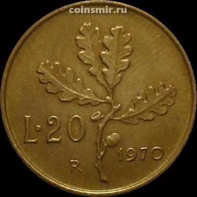 20 лир 1970 Италия.