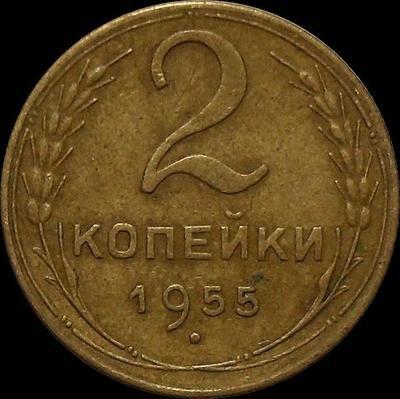 2 копейки 1955 СССР.(4)