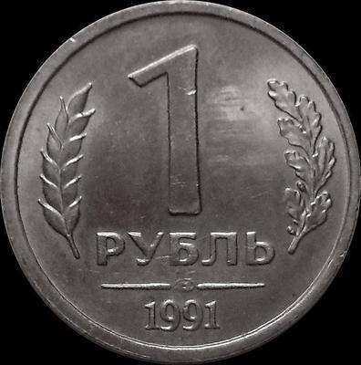 1 рубль 1991 ЛМД СССР. ГКЧП.