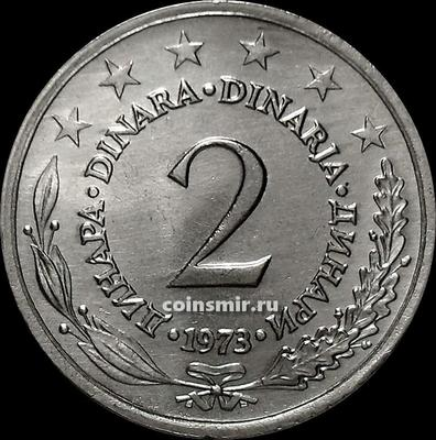 2 динара 1973 Югославия.