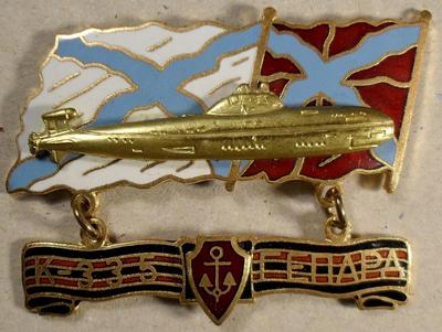 Знак  Подводная лодка К-335 Гепард.
