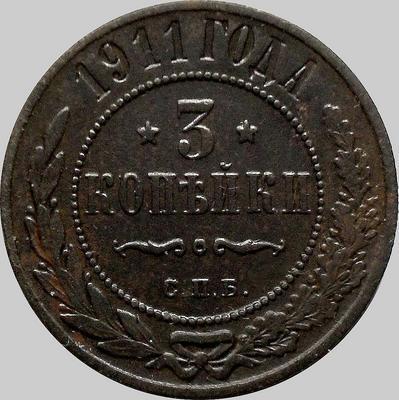3 копейки 1911 СПБ Россия. Николай II. (1894-1917)