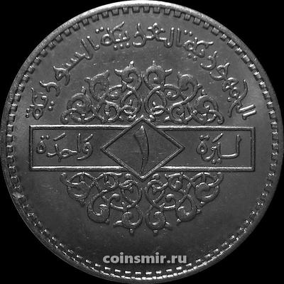 1 фунт 1996 Сирия.