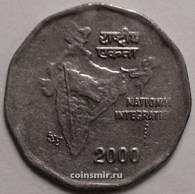 2 рупии 2000 Индия. Национальное объединение. Точка под годом-Ноида.