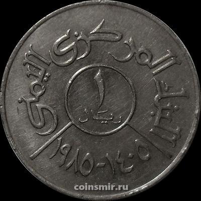 1 риал 1985 Йемен.