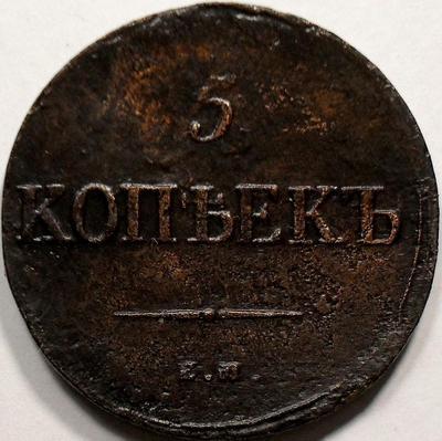 5 копеек 1836 ЕМ ФХ Россия. Николай I. (1825-1855)