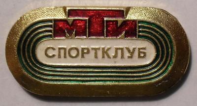 Значок МТИ Спортклуб.