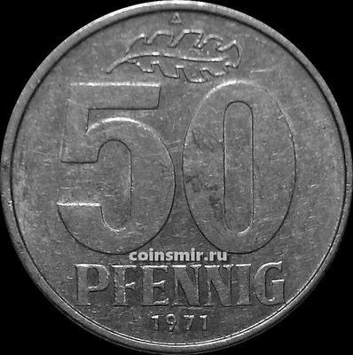 50 пфеннигов 1971 А  Германия ГДР.