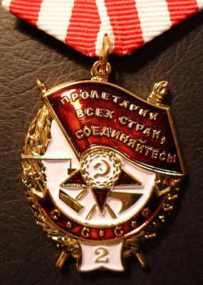 Орден боевого Красного Знамени №2 на колодке (муляж).