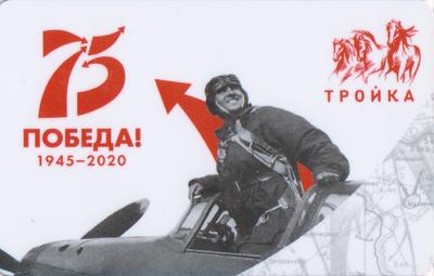 Карта Тройка 2020. 75 Победа! П.И.Сахаров. (2)