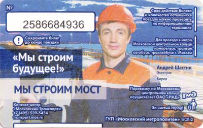 Единый проездной билет 2016 Андрей Шастин. Крымский мост.