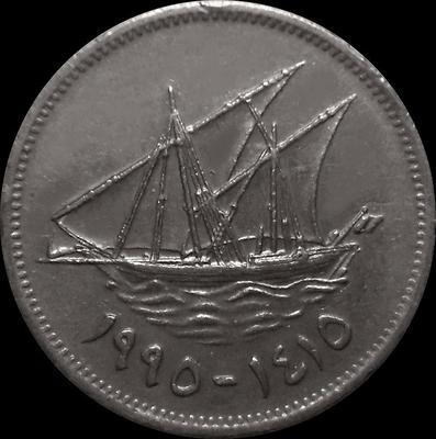 50 филс 1995 Кувейт.