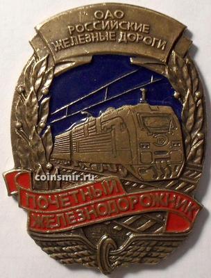 Знак РЖД Почетный железнодорожник.