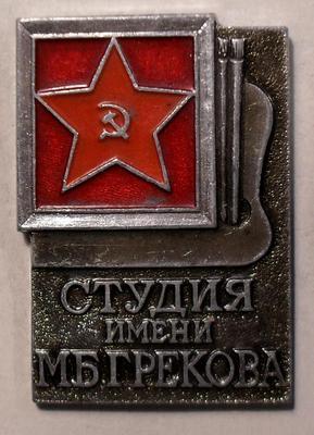 Значок Студия имени М.Б.Грекова.
