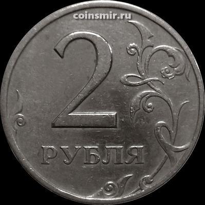 2 рубля 1997 СПМД Магнит Россия.