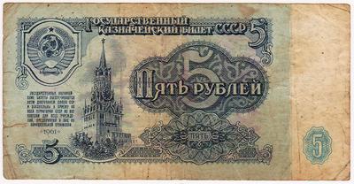 5 рублей 1961 СССР. Серия КН.