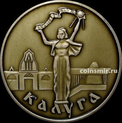 Настольная медаль Калуга, К.Э. Циолковский.