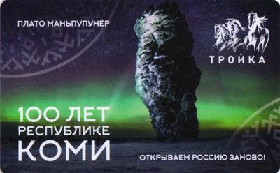 Карта Тройка 2021. 100 лет республике Коми.