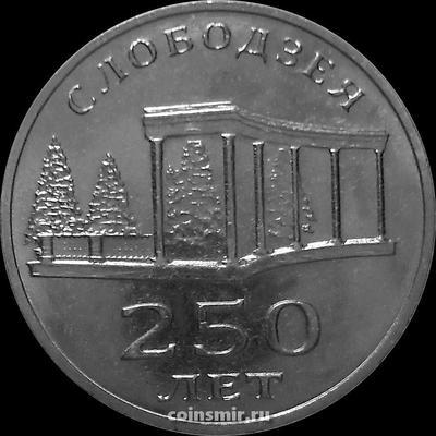 3 рубля 2019 Приднестровье. 250 лет городу Слободзея.