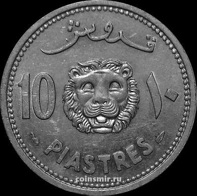 10 пиастров 1952 Ливан.