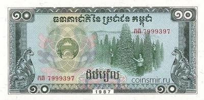 10 риелей 1987 Камбоджа.