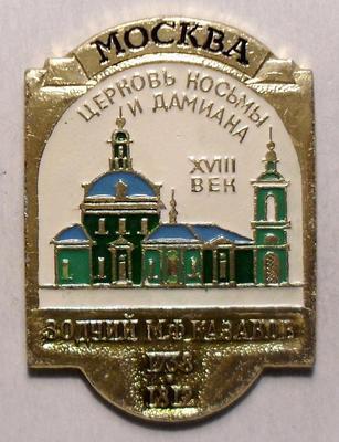 Значок Москва Церковь Косьмы и Дамиана XVIII век.